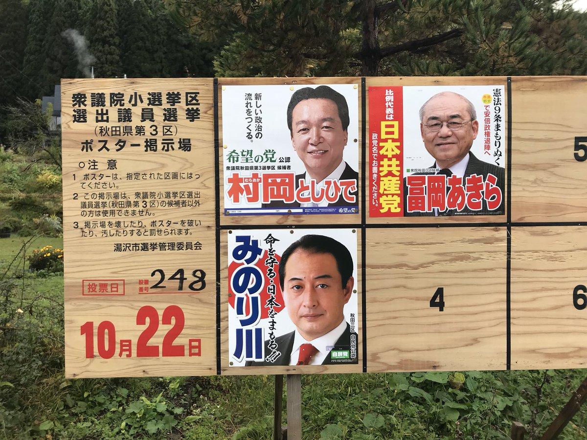 平成29年10月22日執行 第48回衆議院議員総選挙の #senkyoposter