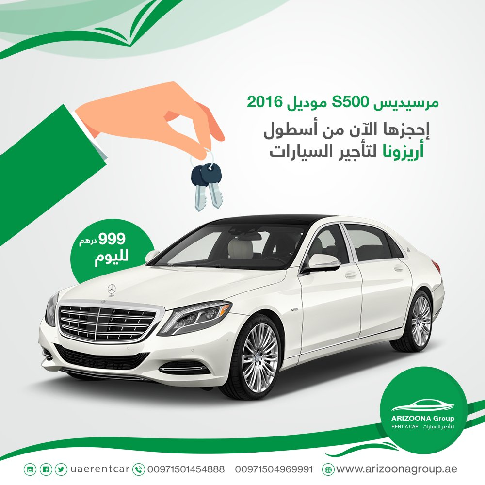 خدمة #تأجير #سيارات مع #سائق محترف أو بد...
