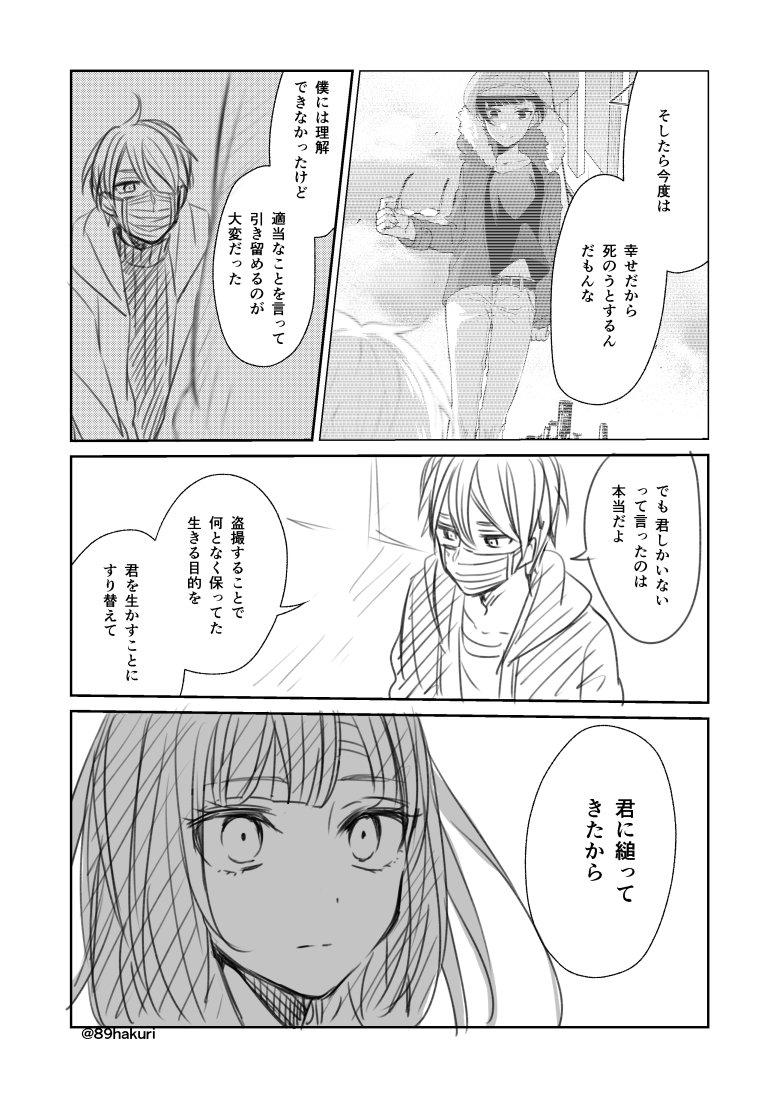 🤑幸 色 の ワンルーム ネタバレ