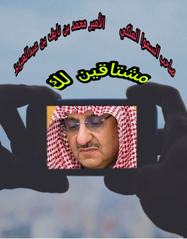 #محمد_بن_نايف Latest News Trends Updates Images - fasall_l
