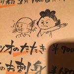 これが本当のカツオのたたきだ!国民的アニメ、サザエさんが外食店に出現!
