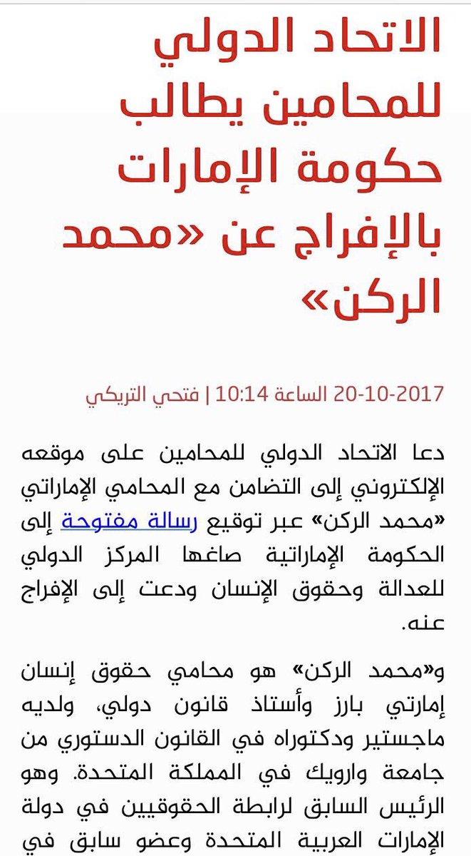 مطالبات دولية لحكومة #الامارات بالإفراج...