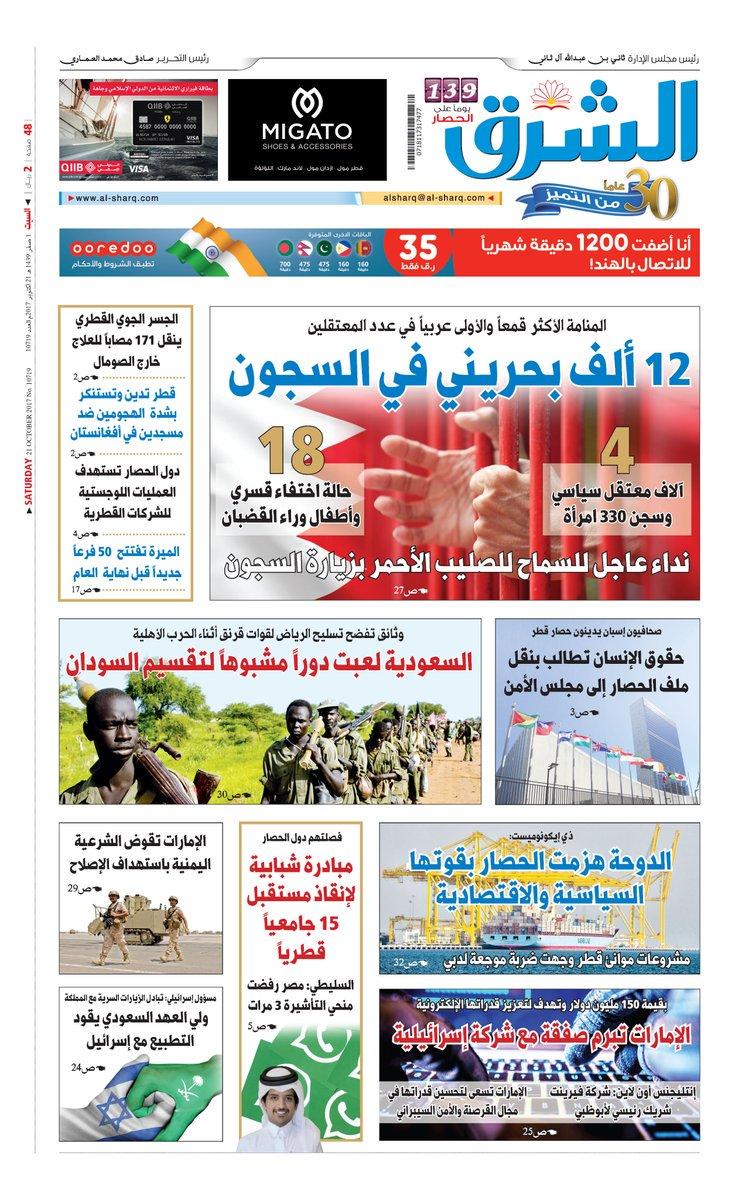 ⬅️تصفح 'جريدة الشرق' pdf اليوم: https://...