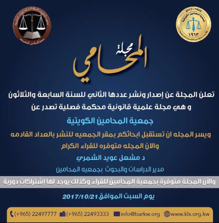 جمعية المحامين الكويتية تدعو السادة الزملاء للمشاركة بأبحاثهم و مقالاتهم بالعدد القادم لمجلة المحامي الصادرة عن الجمعيةpic.twitter.com/XEH7G4rIs7