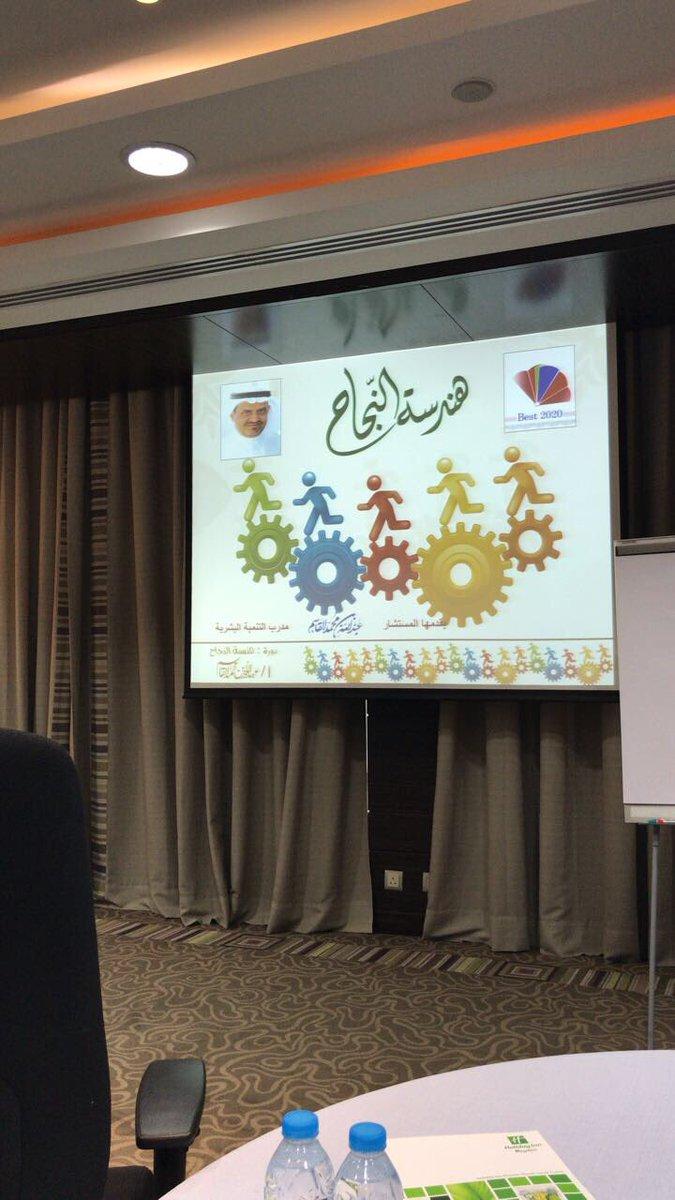 بدأت #دورة #هندسة_النجاح للمستشار عبدالل...