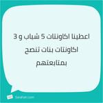 @Radwan_AlUmari @dalqamouny @MKhalaifa @adelalkhawaldeh @AQawaqneh  @QueenRania @Oprah @lameesh