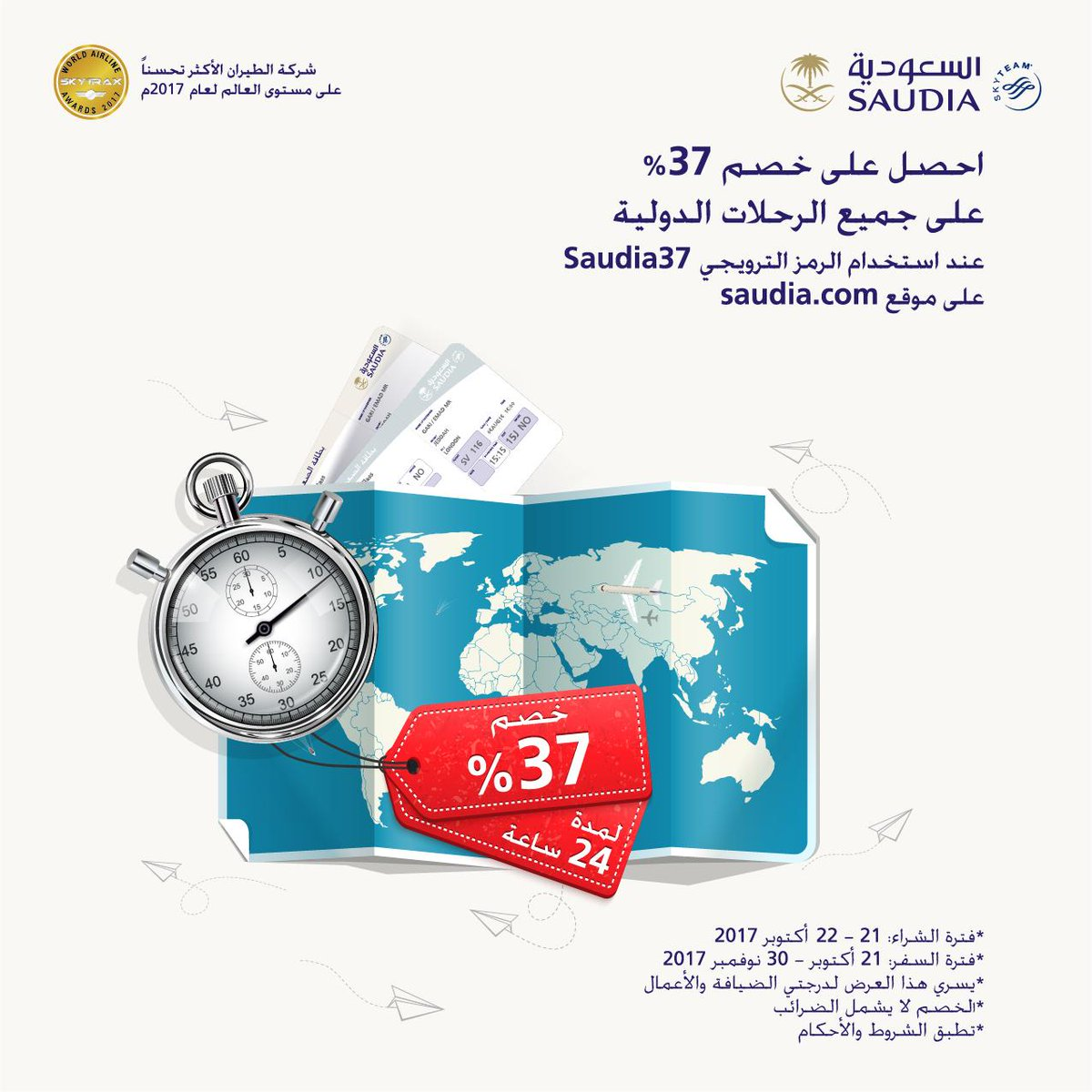 السعودية Saudia On Twitter احصل على خصم 37 على جميع الرحلات الدولية عند إستخدام الرمز الترويجي Saudia37 احجز الآن Https T Co Bpjf5wific الخطوط السعودية Https T Co Oyvx52aums