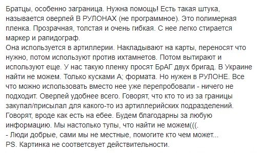 Один военнослужащий ранен в результате обстрела опорного пункта ВСУ возле Богдановки, - штаб АТО - Цензор.НЕТ 785