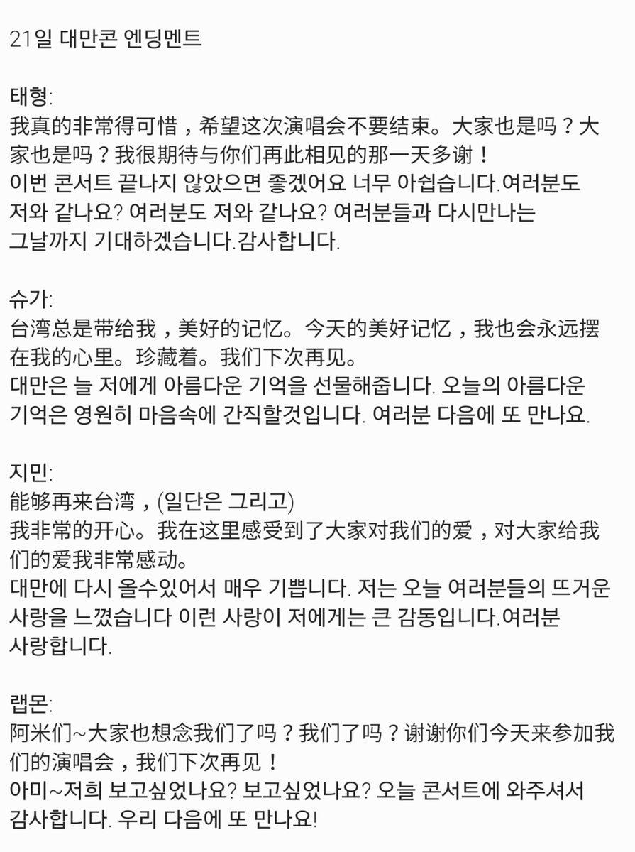 대만콘 1일차 엔딩멘트 https://t.co/89HlTs5RZb
