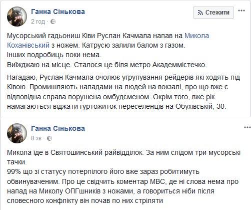 Суд по определению меры пресечения Коханивскому перенесли на завтра - Цензор.НЕТ 363