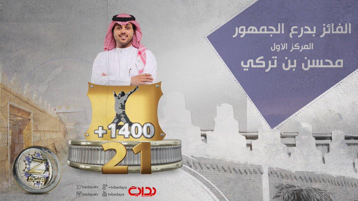 1- درع الجمهور +1400⚜️| محسن بن تركي 2-...