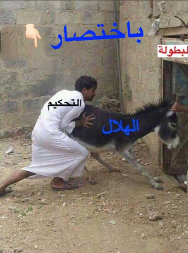 #لاطحت_ياهلال_شالك_التحكيم باختصار👇🏻👇🏻 h...