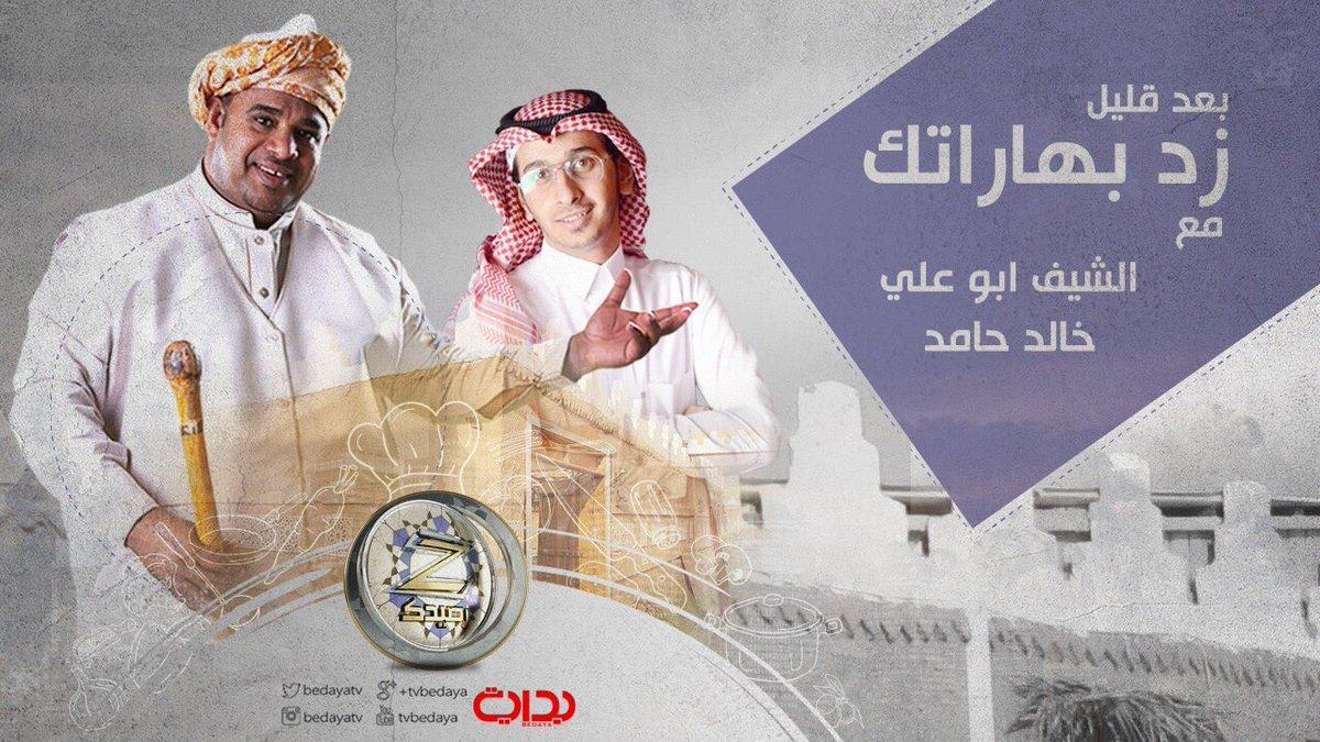 زد بهاراتكـ  مع: الشيف ابو علي | @xxpp3330  وخالد حامد    | @khalidham...