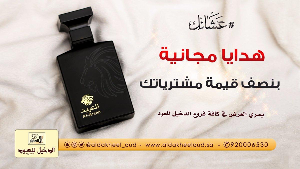 #عشانك هدايا مجانية بنصف قيمة مشترياتك ا...