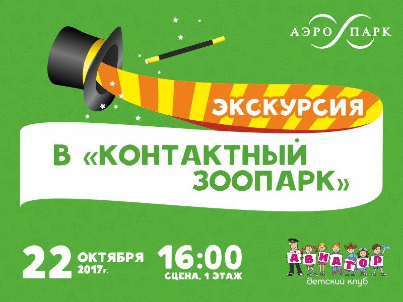 Контактный зоопарк в москве