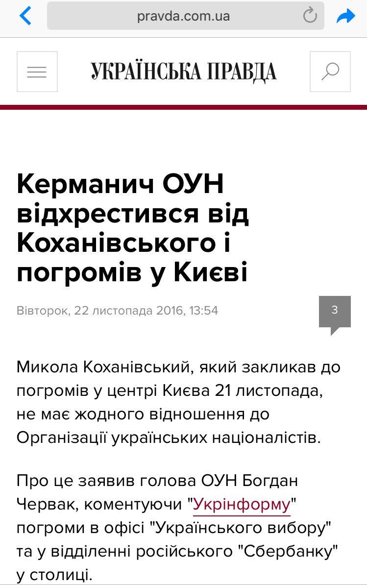 Судебное заседание по избранию меры пресечения Коханивскому проходит в Святошинском райсуде Киева - Цензор.НЕТ 6075