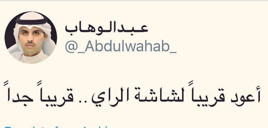 #الكويت بعد غياب دام سنة يعود الإعلامي عبدالوهاب العيسى إلي شاشة قناة...