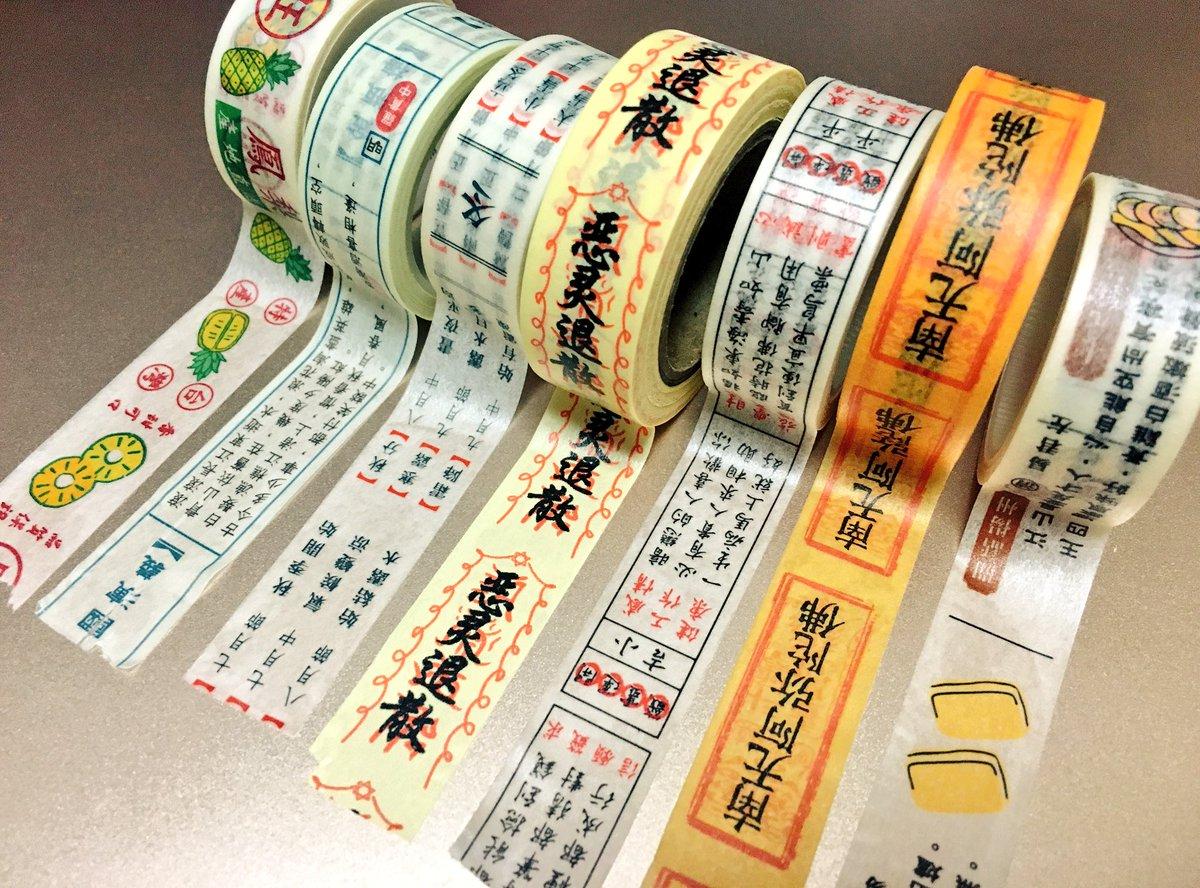 """地獄 on twitter: """"台湾で買ったマスキングテープが総じてかわいい。漢字"""