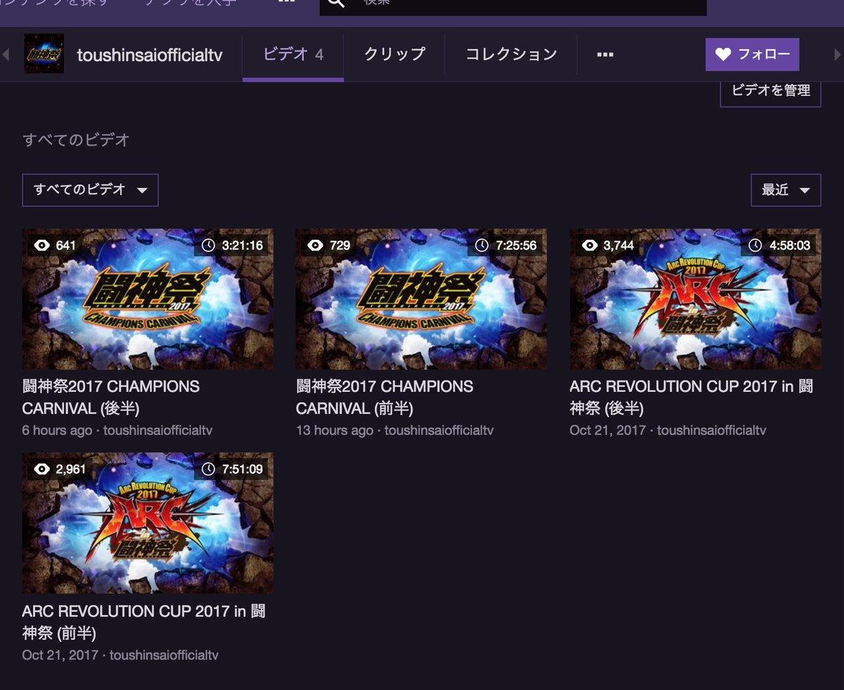 『闘神祭2017 CHAMPIONS CARNIVAL』