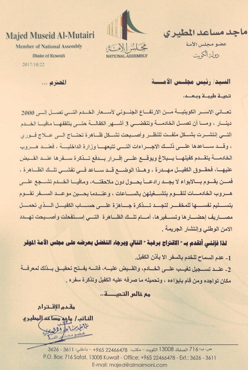 #الكويت النائب ماجد مساعد المطيري يتقدم باقتراح بعدم السماح للخدم بالس...