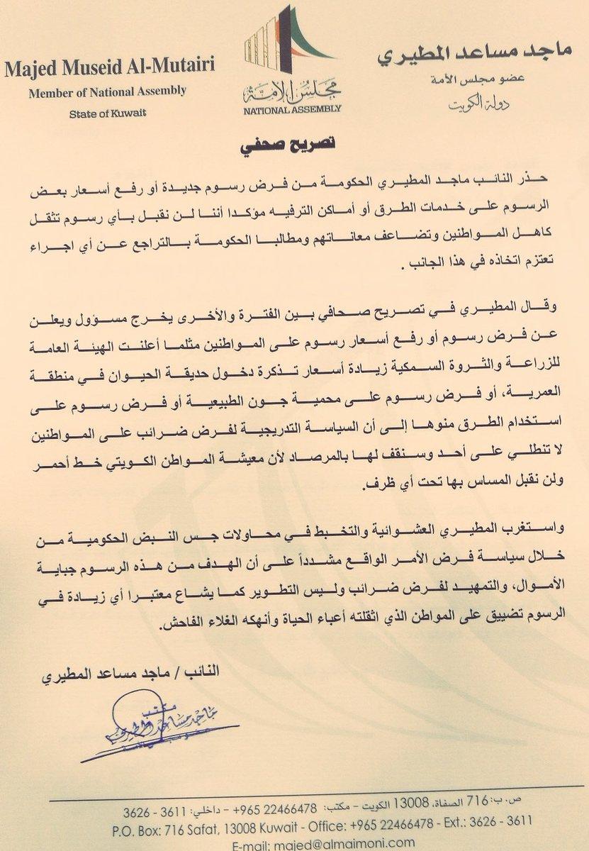 #الكويت قام النائب ماجد مساعد المطيري بعمل تصريح صحفي حذر الحكومة من ف...