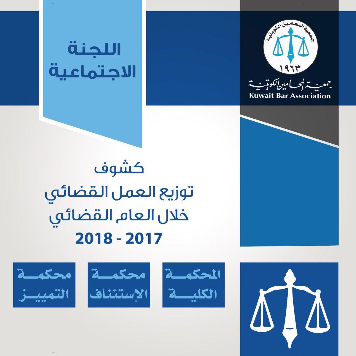 تعلن جمعية المحامين عن توفير كشوف توزيع العمل القضائي