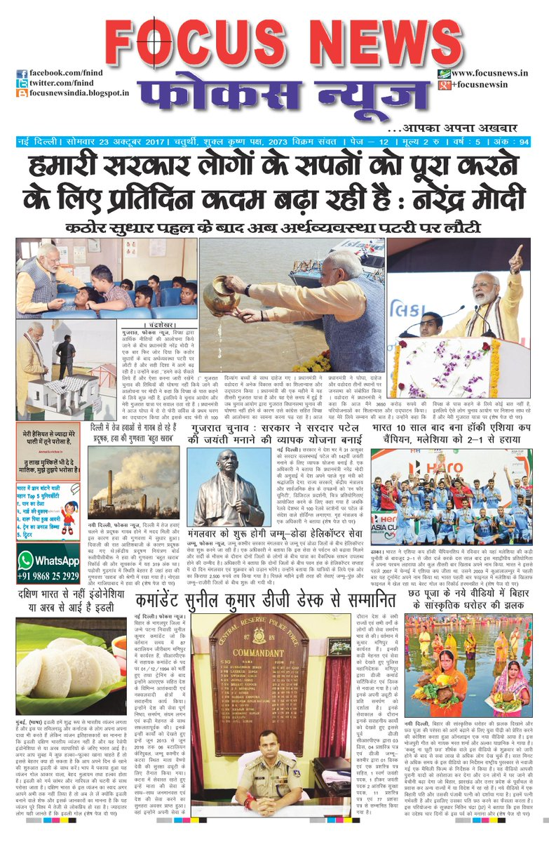#fnind #Front #Page of #Focus #News of 23rd October 2017 edition at  http://www. focusnews.in/epaper/focusne ws.pdf &nbsp; …  #narendramodi #ModiinGujarat #RoRoFerryservice<br>http://pic.twitter.com/xIKNMun8I0