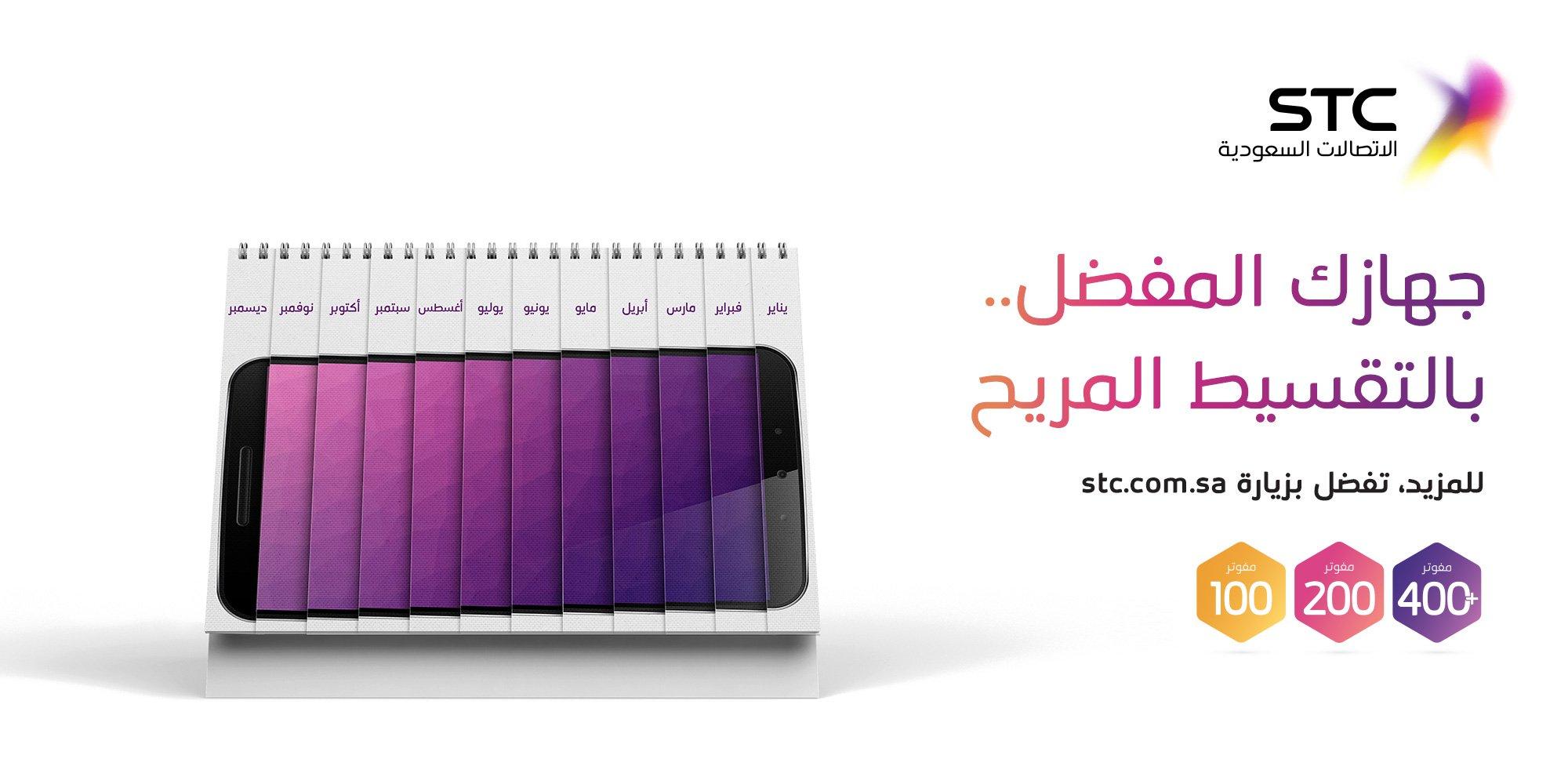 Stc السعودية V Twitter لعملاء المفوتر 100 200 400 6 برامج للأقساط الشهرية على الأجهزة الذكية المزيد في الرابط Https T Co 5usznnpapo