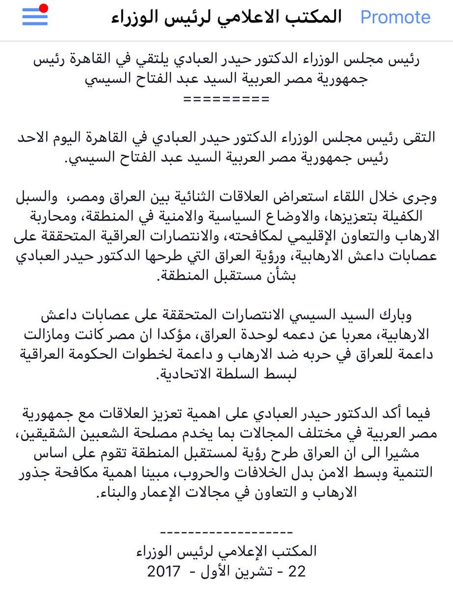 التقارب العراقي - المصري .........متجدد  - صفحة 5 DMwfqtlW0AYoq_c