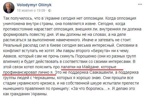 """Акция под Радой продлится """"минимум до следующей пленарной недели"""", - Саакашвили - Цензор.НЕТ 6384"""