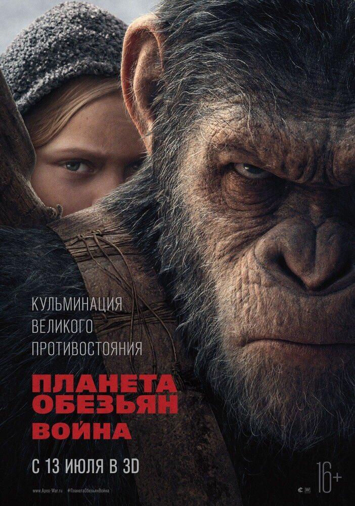 Планета обезьян 3 сезон