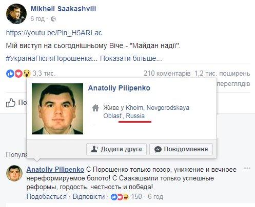 """""""Нацгвардию надо закрыть"""", - Саакашвили - Цензор.НЕТ 6273"""