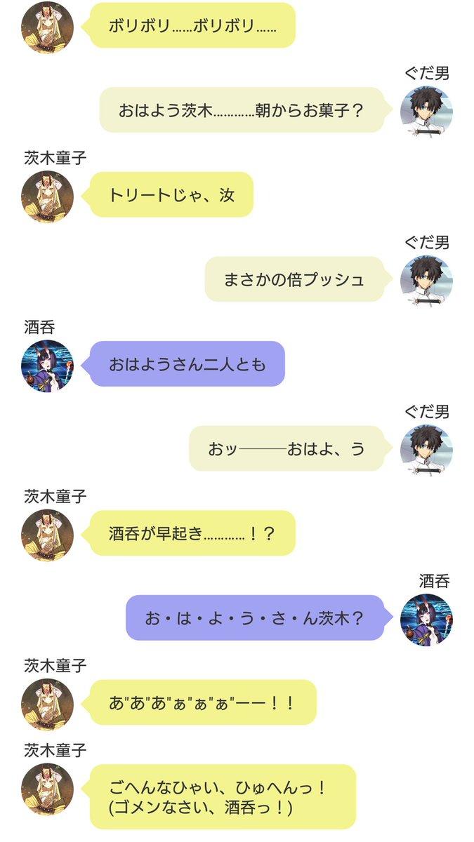 【FGO】鬼の目にも涙【LINE風SS】