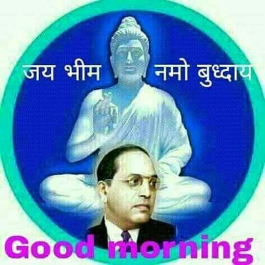 jai bhim good morning