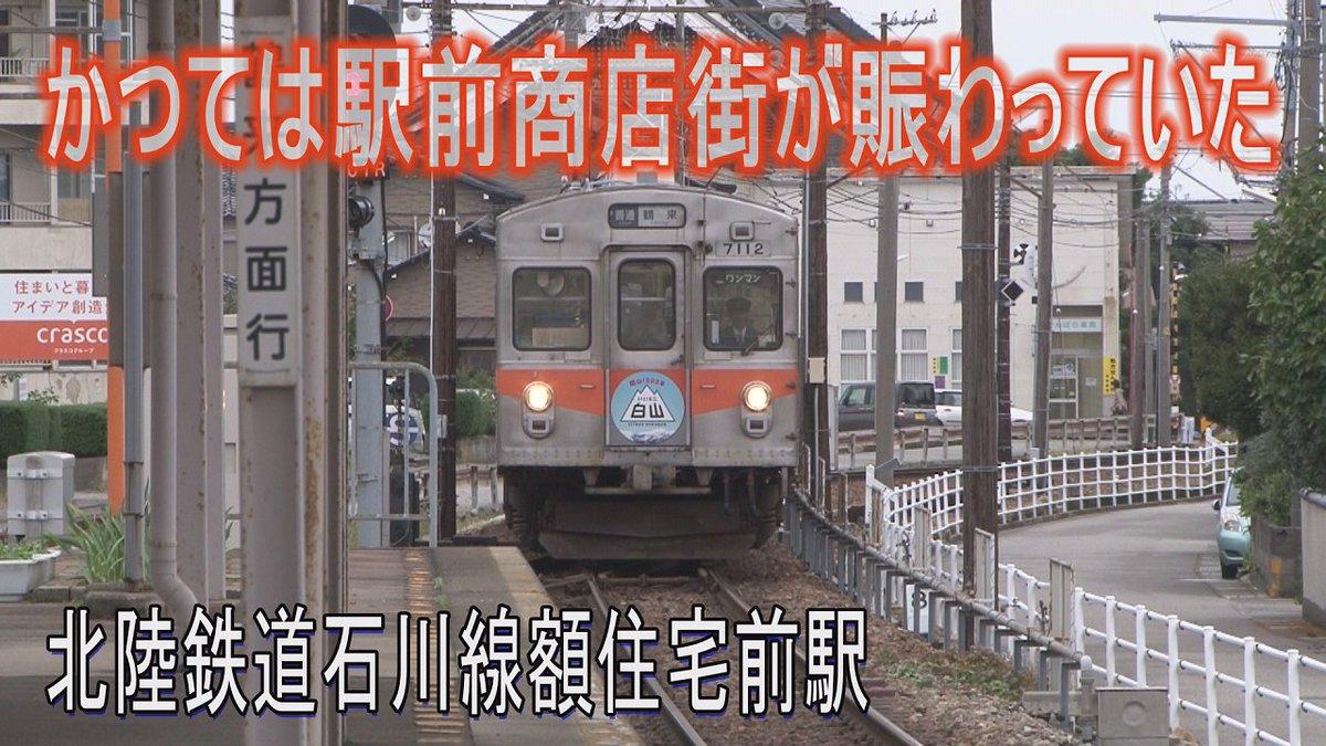 額住宅前駅 - Nuka-Jūtakumae Station - JapaneseClass.jp