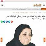 عضو (مجلس شورى السعودي) زوجها (( لبناني)) تطالب لب...