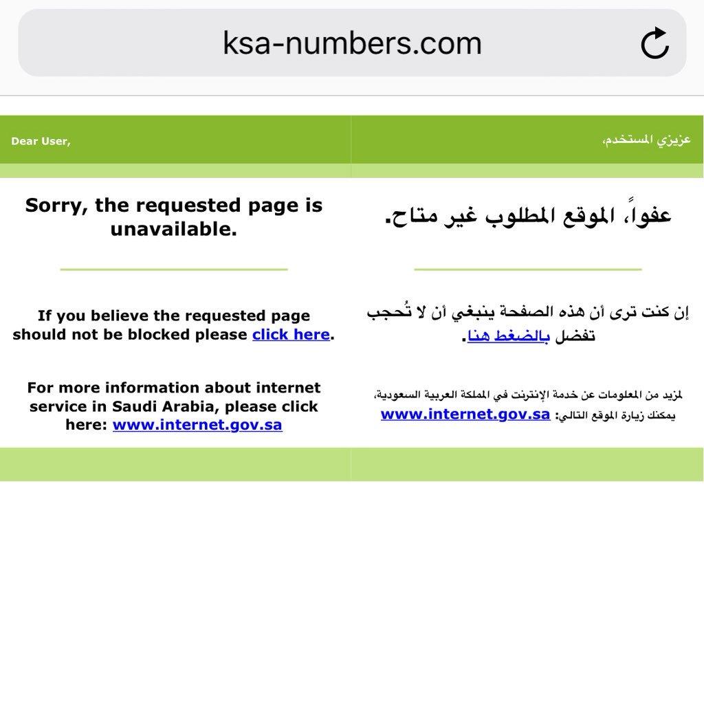 Ksa Numbers محجوب 6