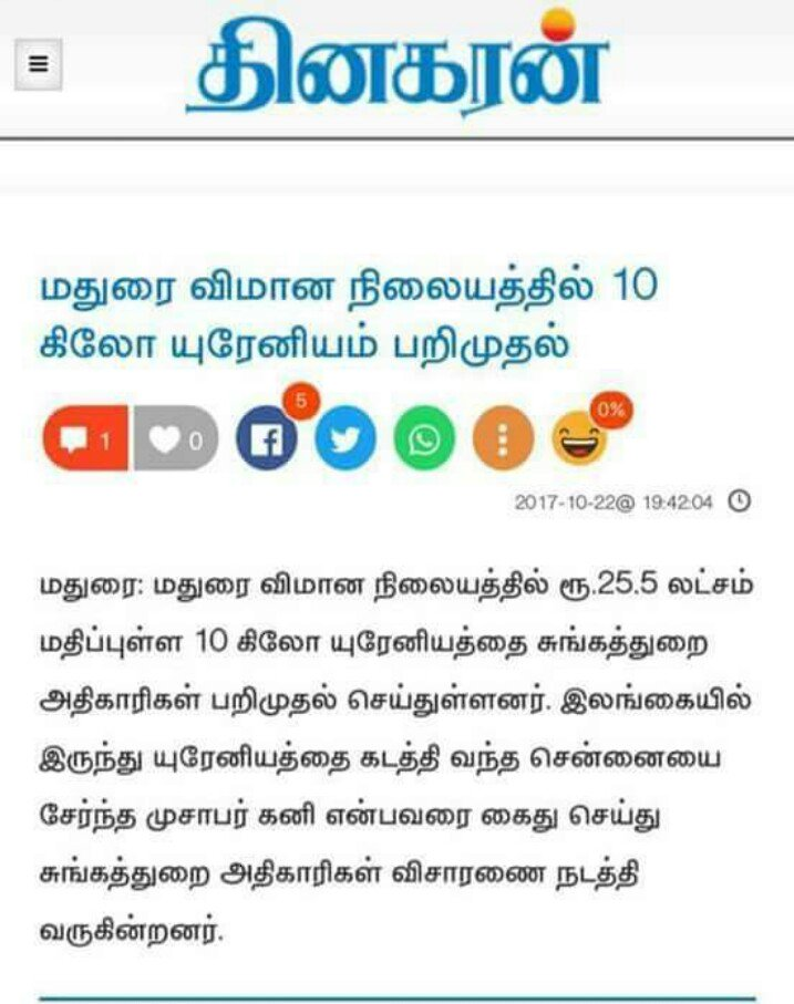 #10 kilos of #Uranium?Muslim caught carrying at Madurai airport. Doesn&#39;t make news? Who is protecting whom? Nip Tamil jihadis. @PMOIndia<br>http://pic.twitter.com/AqgrL2jzZU