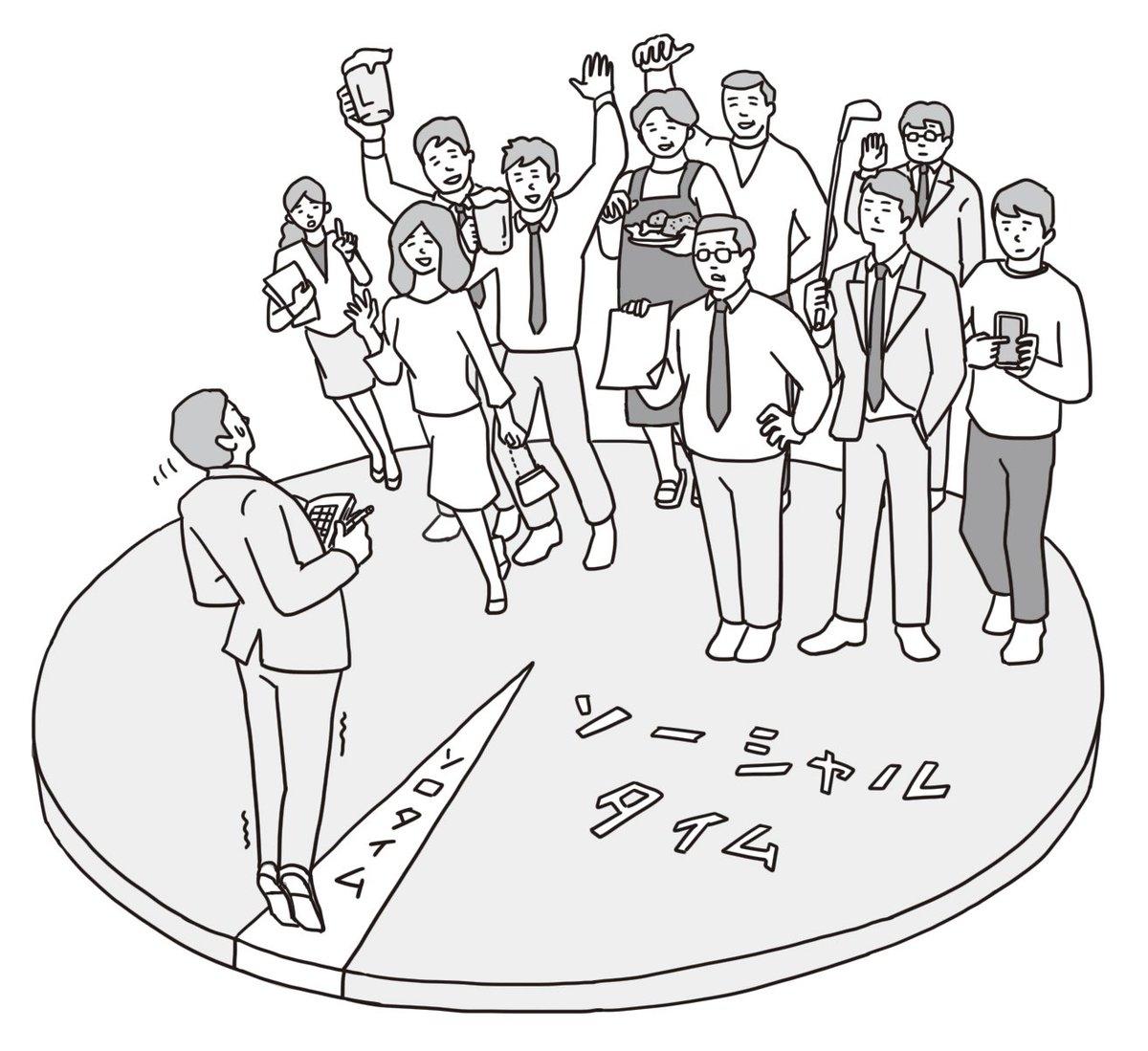 人間関係は大切だけれど、それ自体は人生の目的ではないのです  名越康文 @nakoshiyasufumi『ソロタイム「ひとりぼっち」こそが最強の生存戦略である』 https://t.co/Z9noycD9F7 https://t.co/jQ0dzoiiUS