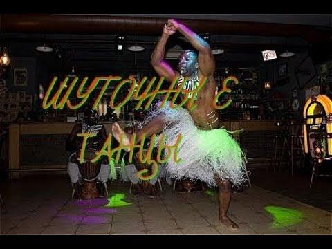Прикольные танцы под современную музыку видео смотреть бесплатно