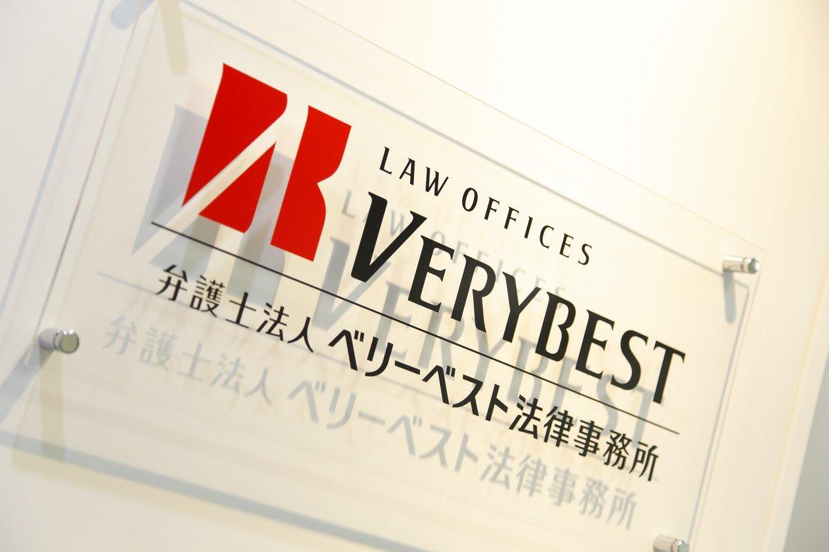 法律 所 事務 ベスト ベリー