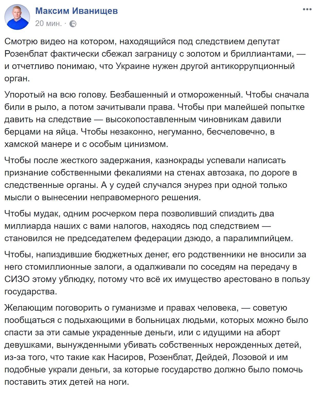 ГПУ обжаловала освобождение Каськива под залог 160 тыс. грн, - Сарган - Цензор.НЕТ 3240