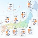 【11月7日(火)】晴れる所が多いでしょう。東北北部は一日雲が多く、所々で雨が降る見込みです。また、…