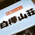 要スルニ、札幌アリガトウ!ノーマターナマラアリガトウ!(¬з¬)#茹でたまごハ2個 pic.twit…