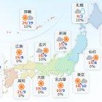 【11月5日(日)】日中は北海道や東北の太平洋側、関東から九州、沖縄は晴れて、行楽日和になるでしょう…