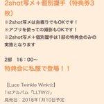 【11/5】1st アルバム「LLTW☆」発売記念予約イベント/ららぽーと海老名 ⇒ ameblo.…