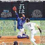 ラミレス監督惜敗「負けではない。素晴らしい1年」 nikkansports.com/baseball…