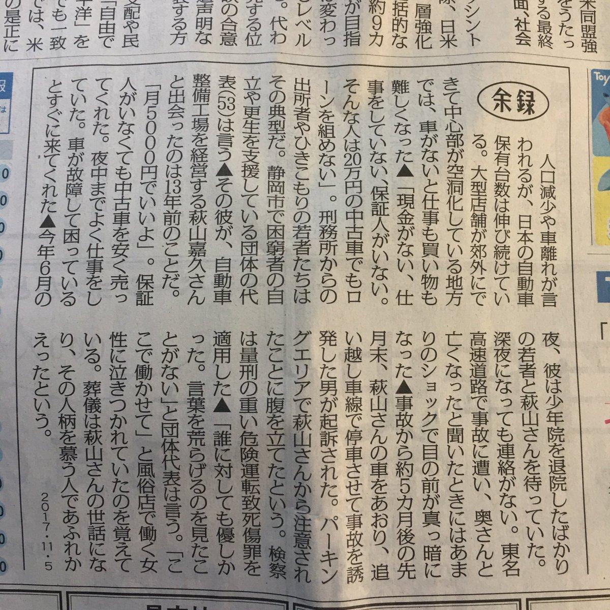 新宿駅東口ベルクわず!この間の煽り運転で亡くなったご夫婦、こんな方達だったんだ…合掌