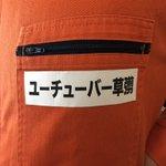 チャンネル登録よろしくね!@#ユーチューバー草彅 #ホンネテレビ pic.twitter.com/k…