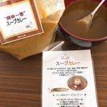 驚いた。人生で一番美味しいカレーに出会いました。トゥ・ラ・ジョアのお土産スープカレー。味が美味すぎて…